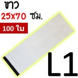 ซองพลาสติกสีขาว เบอร์พิเศษ L1 จำนวน 100 ใบ
