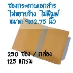 ซองกระดาษเอกสาร ไม่ขยายข้าง 9x12.75 นิ้ว 250 ใบ