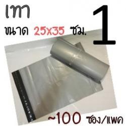 ซองพลาสติก สีเทา (ผิวด้าน) เบอร์ 1 จำนวน 100 ใบ