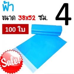 ซองพลาสติก สีฟ้า เบอร์ 4 จำนวน 100 ใบ