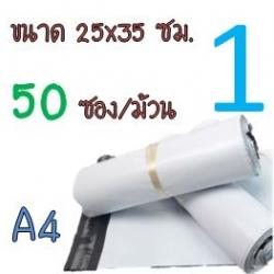 ซองพลาสติก สีขาว เบอร์ 1 จำนวน 50 ใบ