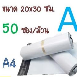 ซองพลาสติก สีขาว เบอร์ A จำนวน 50 ใบ