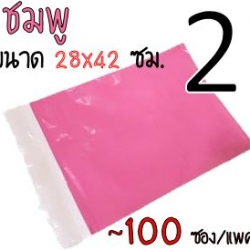 ซองพลาสติก สีชมพู เบอร์ 2 ขนาด 100 ใบ