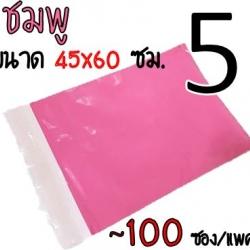 ซองพลาสติก สีชมพู เบอร์ 5 จำนวน 100 ใบ