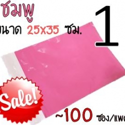 ซองพลาสติก สีชมพู เบอร์ 1 จำนวน 100 ใบ