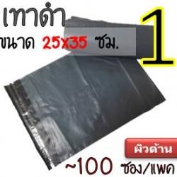 ซองพลาสติก สีเทาดำ เบอร์ 1 จำนวน 100 ใบ