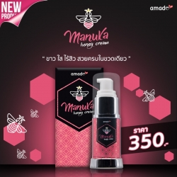 """ผลิตภัณฑ์ใหม่ล่าสุดจากอมาโด้มินิ """"MANUKA HONEY CREAM"""" ราชินีแห่งน้ำผึ้ง"""