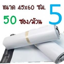 ซองพลาสติก สีขาว เบอร์ 5 จำนวน 50 ใบ