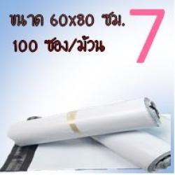 ซองพลาสติก สีขาว เบอร์ 7 จำนวน 100 ใบ