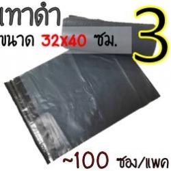 ซองพลาสติก สีเทาดำ เบอร์ 3 (สั้น) จำนวน 100 ใบ