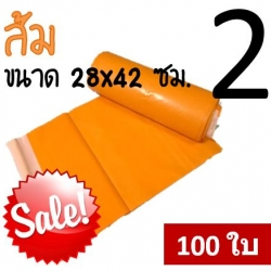 ซองพลาสติก สีส้ม เบอร์ 2 จำนวน 100 ใบ
