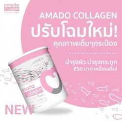 อมาโด้ คอลลาเจน AMADO Collagen ผิวใส ไร้ริ้วรอย