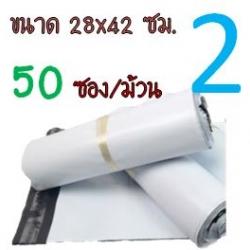 ซองพลาสติก สีขาว เบอร์ 2 จำนวน 50 ใบ