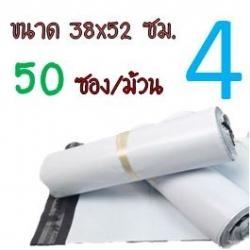 ซองพลาสติก สีขาว เบอร์ 4 จำนวน 50 ใบ