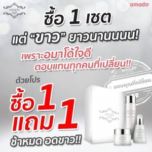 Amado Skin KOREA อมาโด้สกิน ชุดบำรุงผิวเพื่อความขาวใสจากเกาหลี